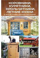 Влад Максимов Коровники, курятники, крольчатники, летние кухни и другие хозяйственные постройки