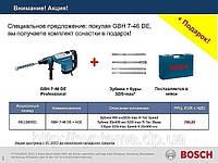 Специальное предложение: покупая перфоратор SDS-max GBH 7-46 DE, вы получаете комплект оснастки в подарок!