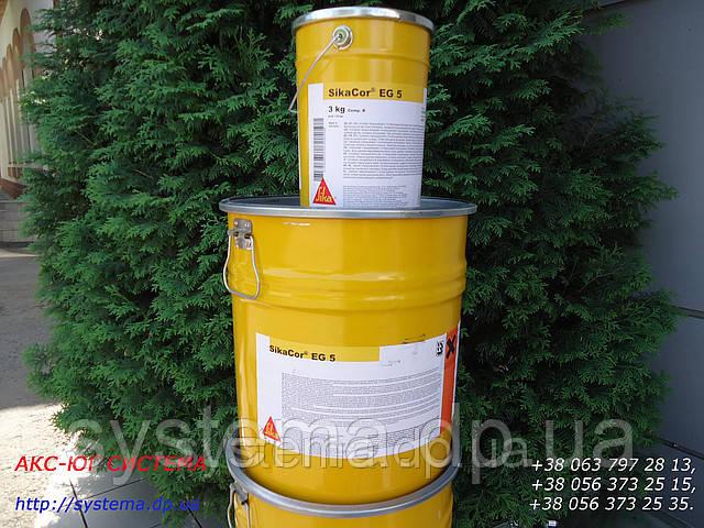 SikaCor® EG 5 - двухкомпонентное защитное покрытие на основе полиуретанов, 30 кг RAL 7030, 7032