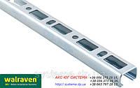 BIS RapidRail® Профиль монтажный 27х18х1,2 мм, L= 2 м WALRAWEN