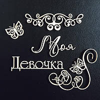 Набор чипборда от Fleur Design - Девочка, размер 7,5x10 см