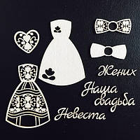 Набор чипборда от Fleur Design, коллекция Наша Свадьба - Невеста, размер 10x15 см