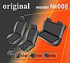 EMC-Elegant Авточехлы на сиденья Lada Samara 2114-2115