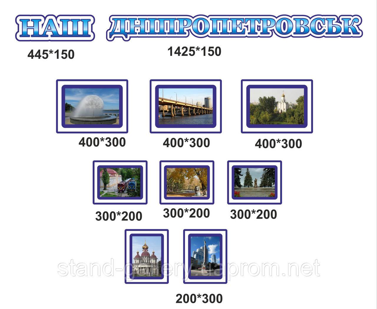 Стенд Мой  город Киев