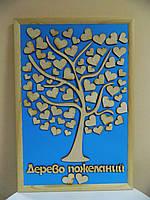 Дерево пожеланий сборное из фанеры в рамке