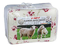 Одеяло 150х210 шерстяное Уют