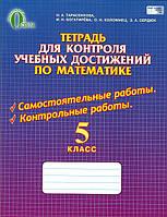 Тетрадь для контроля учебных достижений по математике 5 класс. Тарасенкова Н.А. и др