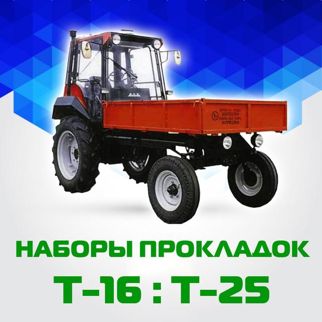 Наборы прокладок Т-16 Т-25