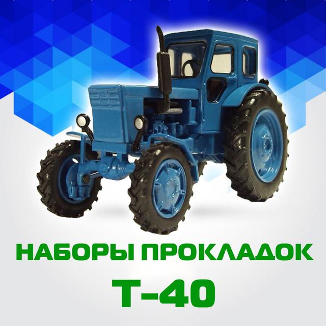 Наборы прокладок Т-40