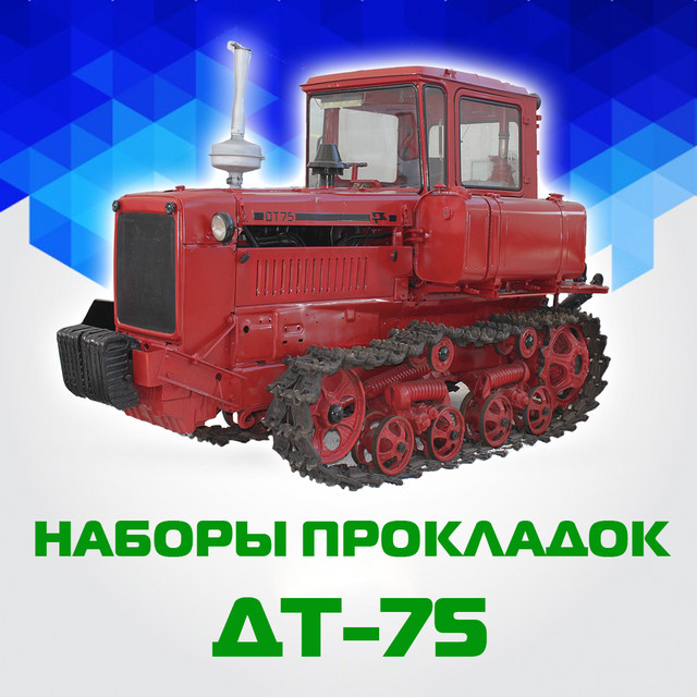 Наборы прокладок ДТ-75