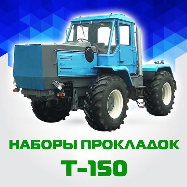 Наборы прокладок Т-150