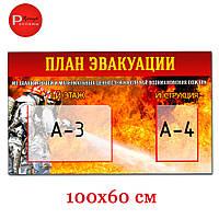 План эвакуации 100х60 2 кармана
