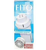 Сменный модуль Fito Filter K-11