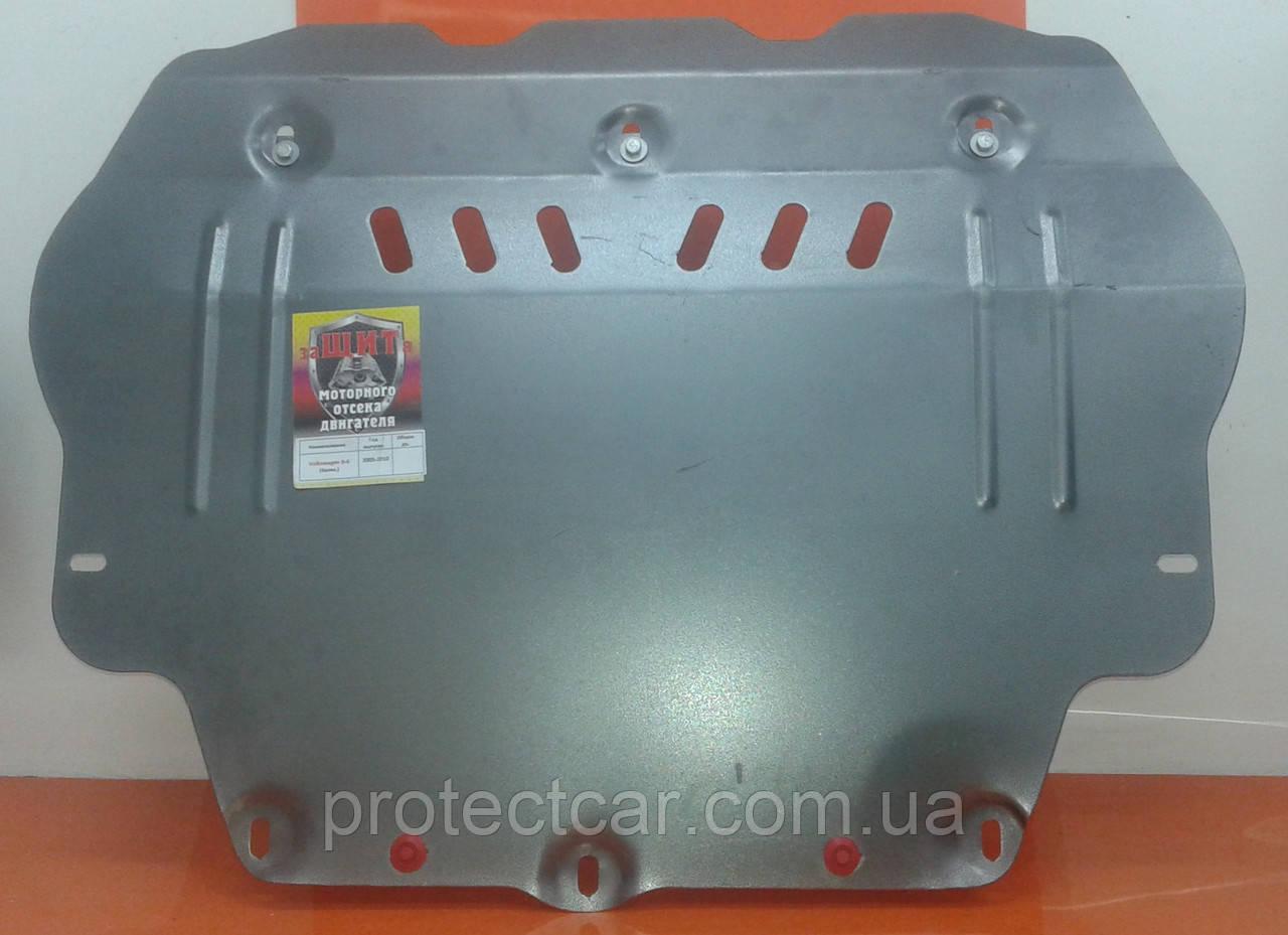 Защита двигателя VW Passat В6 (2005-2010) америка