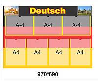 """Стенд для немецкого кабинета """"Deutsch"""""""