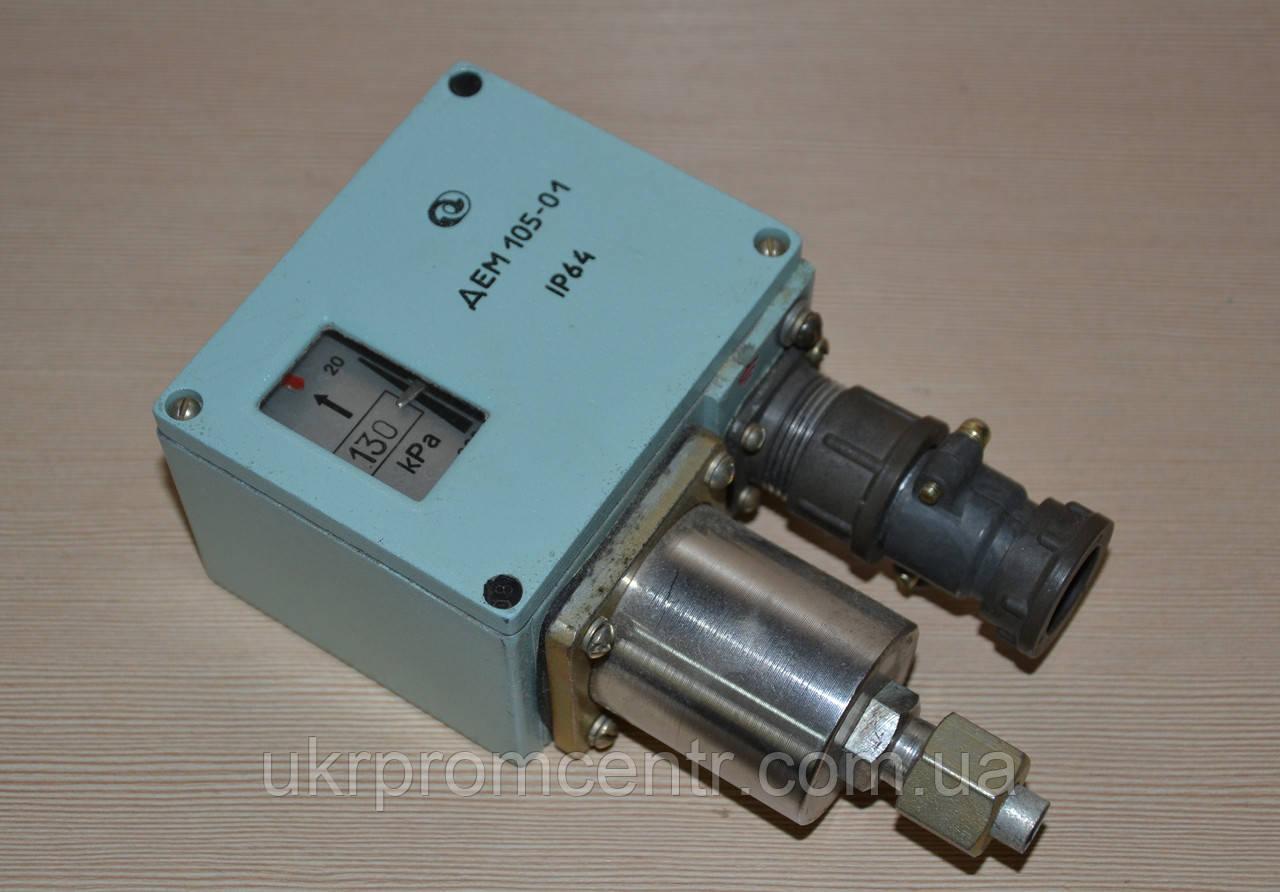 Датчик реле разности давления ДЕМ105-01