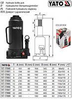Домкрат гидравлический гідравлічний стовбцевий 50т h= 300-480 мм YATO-17009