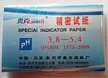 Специальная индикаторная  бумага 3.8-5.4 рН тест 80 полосок, фото 5