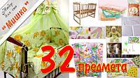 """Набор для сна """"Мишка"""" 32 предмета детская кроватка КФ с отбросом + мобиль"""