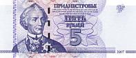 Сувенирные деньги - 5 Приднестровских Рублей