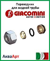 GIACOMINI Переходник для медной трубы 16x15 (R178X016)
