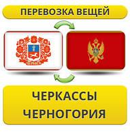 Перевозка Личных Вещей из Черкасс в Черногорию