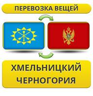 Перевозка Личных Вещей из Хмельницкого в Черногорию