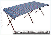 Стол торговый 2м(ножка с квадратного профиля)
