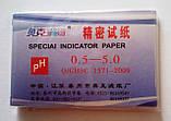 Специальная индикаторная бумага  0.5-5 рН тест 80 полосок, фото 2