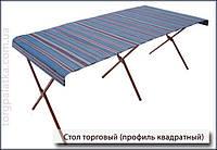 Стол торговый 2.5м(ножка с квадратного профиля)