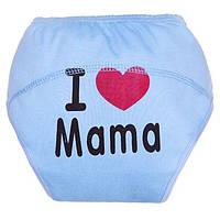 Тренировочные трусики для приучения к горшку (I love Mama голубые)
