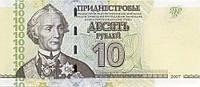 Сувенирные деньги - 10 Приднестровских Рублей
