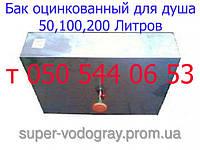 Бак для душа оцинкованный на 50,100,200 литров