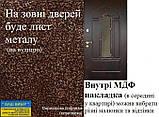 ДВЕРИ ВХОДНЫЕ 860 МЕТАЛ+МДФ БЕСПЛАТНАЯ ДОСТАВКА, фото 4