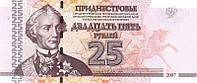 Сувенирные деньги - 25 Приднестровских Рублей