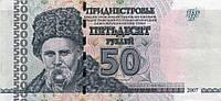 Сувенирные деньги - 50 Приднестровских Рублей