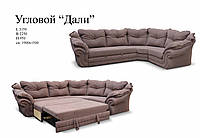 "Угловой диван ""Дали""  3150х2250х950  СП1900х1500"