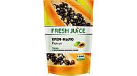 Крем-мыло Fresh Juice Papaya 460 мл (дой-пак)