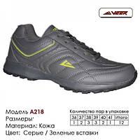 Кроссовки подростковые Veer размеры 36-41
