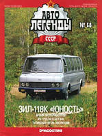 Автолегенды СССР №68 ЗИЛ-118К