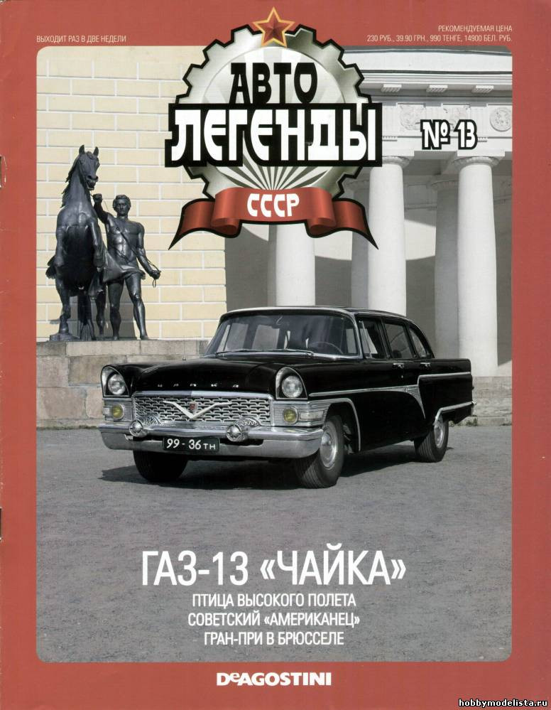 Модель Автолегенды коллекционная (ДеАгостини) №13 ГАЗ-13