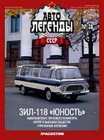 Автолегенды СССР №28 ЗИЛ-118