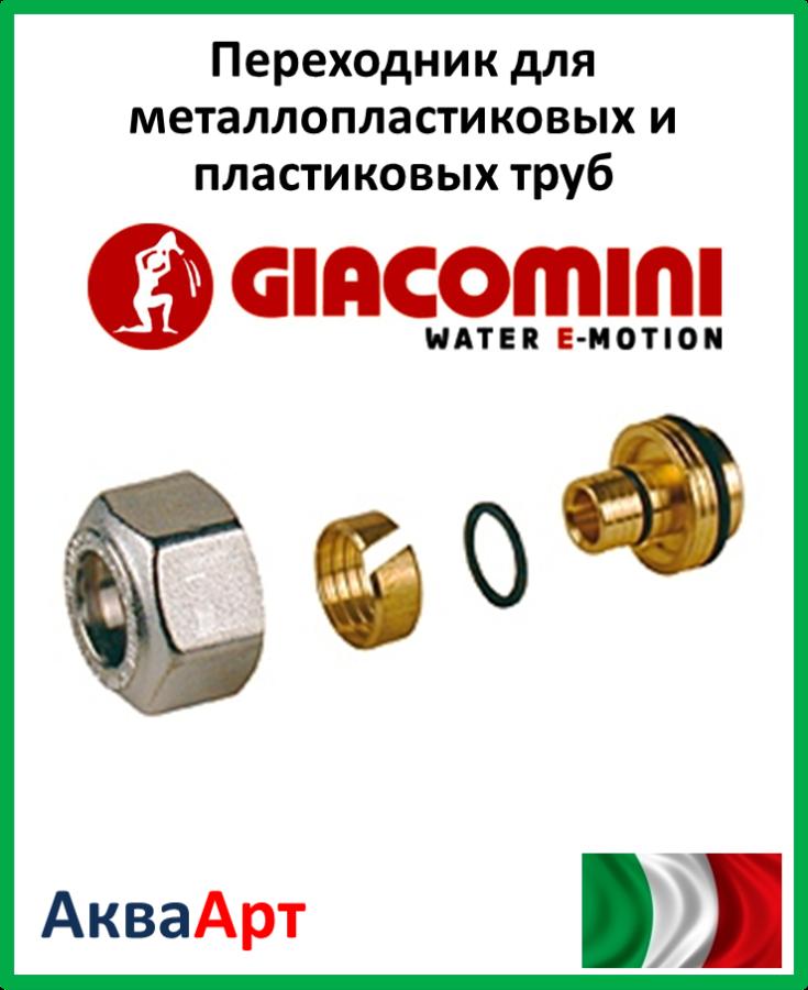 GIACOMINI Переходник для металлопластиковых и пластиковых труб 16X(16X2,0) ( R179MX014)