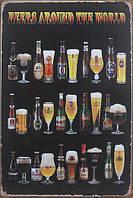 Ретро табличка металлический постер beers around the world 1
