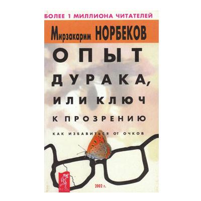 Мирзакарим Норбеков - Досвід дурня або ключ до прозріння