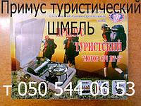 """Примус туристический бензиновый """"Шмель""""  ПТ-3"""