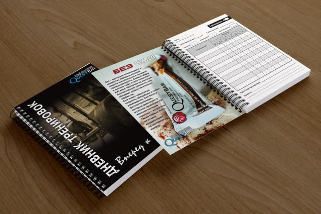 Дневники тренировок
