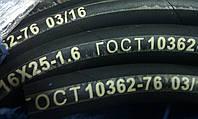 Рукав напорный МБС (маслобензостойкий) 16*25-10 ГОСТ 10362, фото 1