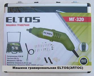 Машина гравировальная ELTOS(ЭЛТОС)