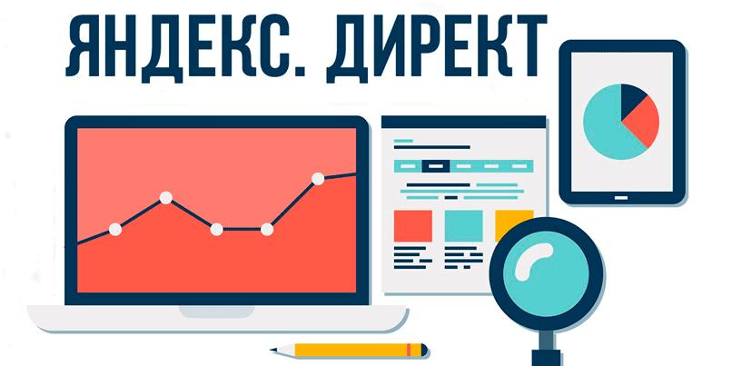 Контекстная реклама Yandex для вашего бизнеса